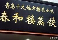 他們才是青島餐飲界的最早的網紅店!有些店,你給錢也吃不到了