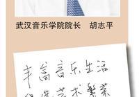 華韻楚風吟盛世,藝苑躬耕著華章——蓬勃發展中的武漢音樂學院