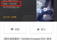 《復仇者聯盟4》國外已定檔,看了電影時長,漫威迷表示受不了