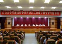 全民閱讀社區矯正總會在吉林省白山市渾江區正式成立