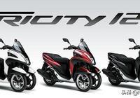 雅馬哈倒三輪Niken縮小排量,變成125cc/155cc,日本3月底上市!