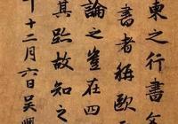 「原創」大字高清:趙孟頫經典行書跋文《題陸柬之文賦卷》