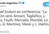 阿根廷首發提前公佈,梅西迴歸領銜