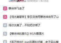 如何評價蔡徐坤宣稱將起訴嗶哩嗶哩?