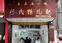 你喜歡吃四川宜賓的豬兒粑嗎?你知道怎麼做嗎?