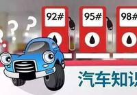 標註加92#汽油的車加了95#的汽油對車有損害嗎?