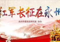 紅軍長征在永州(5)突破瀟水防線