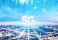 5G網絡可以在2020年實行全覆蓋嗎?