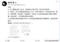 網傳魏坤琳出軌桑小潔,魏坤琳發出《申明》警告造謠者