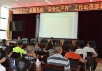 綿陽梓潼縣文廣新旅局召開2017年安全生產動員大會
