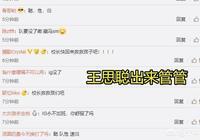 """網傳IG戰隊發生""""大變動"""",打野寧王退隊寶藍被賣,粉絲:王思聰管管,如何評價?"""