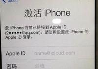 網傳Apple ID鎖被中國黑客攻破,美國FBI都懵逼了?