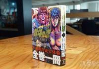 經典漫畫《北斗神拳》將推出實體電子書 革新性的體驗