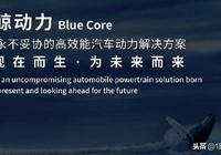 長安藍鯨動力品牌、藍鯨NE平臺發佈