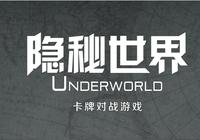 《隱祕世界》一款可供兩位玩家對戰的區塊鏈卡牌遊戲