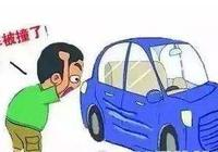 停車被撞找不到人,先報保險還是先報警?順序錯了保險公司拒賠