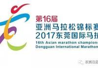 2017東莞國際馬拉松起跑時間調整 11月26日7:30莞馬鳴槍開跑