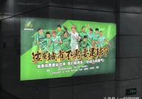 杭州地鐵綠城來了:這座城市不需要足球?