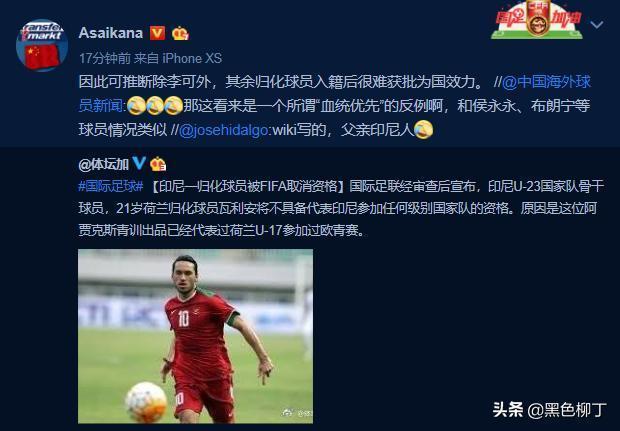 """中國足球再傳""""噩耗""""!FIFA取消一歸化球員資格,類推咱們也栽了"""