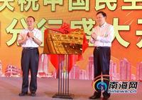 中國民生銀行海口分行成立 椰城金融行業再添新軍