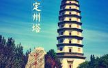 「中國古代名塔」第十三座:河北定州定州塔