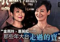 空有演技沒得發揮:在TVB的金燕玲與惠英紅