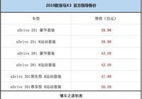 配置變低了,2019款華晨寶馬X3上市,售38.98-56.58萬
