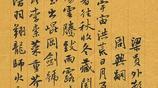 博士生導師曹寶麟,書法自成一格,行書《千字文》可做範本