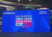 北京槐房萬達廣場迎年中慶 結合線上線下聯動促銷