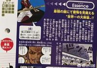 《海賊王》中,為什麼鷹眼的生命卡表明其有超越四皇的實力?