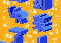 《仙劍奇俠傳四》VR遊戲來了:本月開放