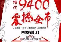 房價驚回兩年前!合肥市區突現9400元/㎡,周邊開發商哭慘了!