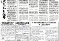"""解密""""千億大鎮""""獅山的高端技術產業發展之路"""