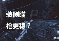 《刺激戰場》側面瞄準鏡上線後,有玩家說裝了以後AK會更穩,側瞄的作用到底是什麼?