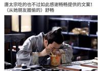 秦俊傑發文 網友:楊紫正在趕來的路上!虐狗我只服楊紫秦俊傑!