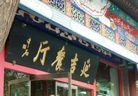 北京老字號延吉餐廳怎麼樣?