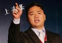 最近劉強東在頭條好活躍,他為什麼不玩微博開始玩微頭條了?