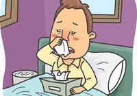 關於流感的一些事兒