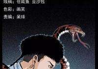 木偶漫畫:民間故事,幽冥詭匠之赤龍之仙