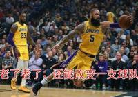 僅剩6天!NBA神級交易即將來襲,詹皇湖人慾衝擊西決,火箭成笑話