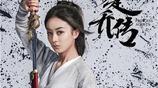 《楚喬傳2》即將開拍,林更新表示只願和趙麗穎合作