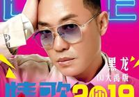 黑龍 - 情歌2019(DJ大禹版)太好聽了