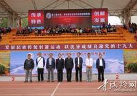 第三屆中國·青海國際民族傳統射箭精英賽圓滿落幕