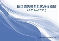 沾益:珠江源風景名勝區總體規劃評審會召開