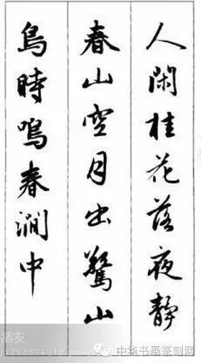 趙孟頫集字古詩,書法與詩都是那樣的美妙!收藏!