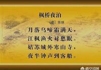 """""""江楓漁火對愁眠""""的""""對""""是什麼意思?"""