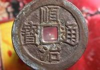 清朝貨幣—順治通寶一、二式