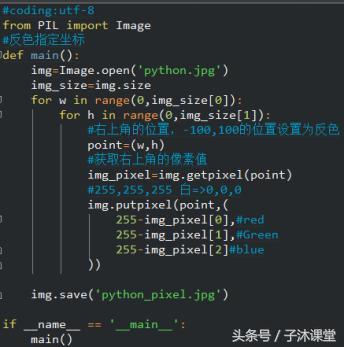 子沐課堂——Python圖像處理