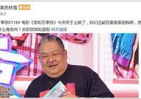 林雪 那個只會演戲的胖子 普通話說得比大多數國人好