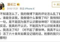 潘長江:我不認識蔡旭坤,只認識蔡明,我違法了嗎!